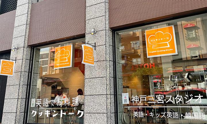 神戸三宮スタジオ