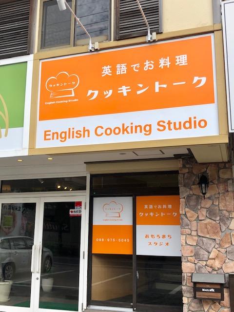 沖縄おもろまちスタジオ